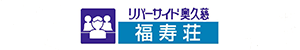 リバーサイド奥久慈 福寿荘