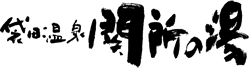 袋田温泉 関所の湯